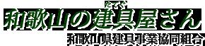和歌山の建具屋さん 和歌山県建具事業協同組合