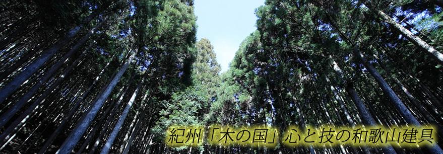 紀州「木の国」心と技の和歌山建具